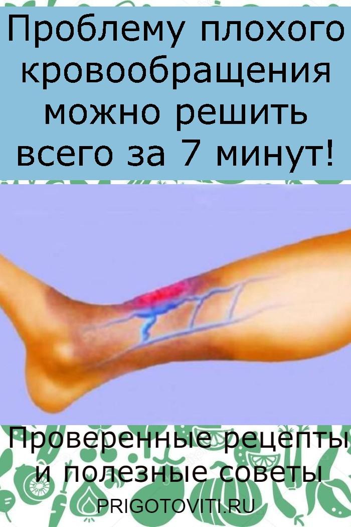 Проблему плохого кровообращения можно решить всего за 7 минут!