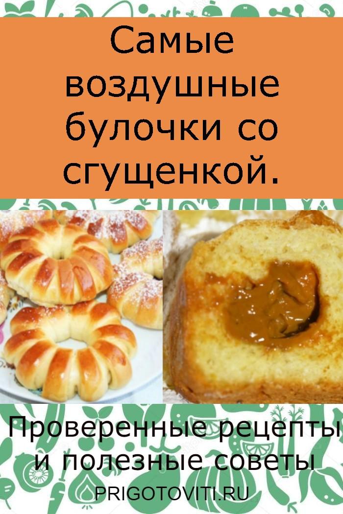 Самые воздушные булочки со сгущенкой.