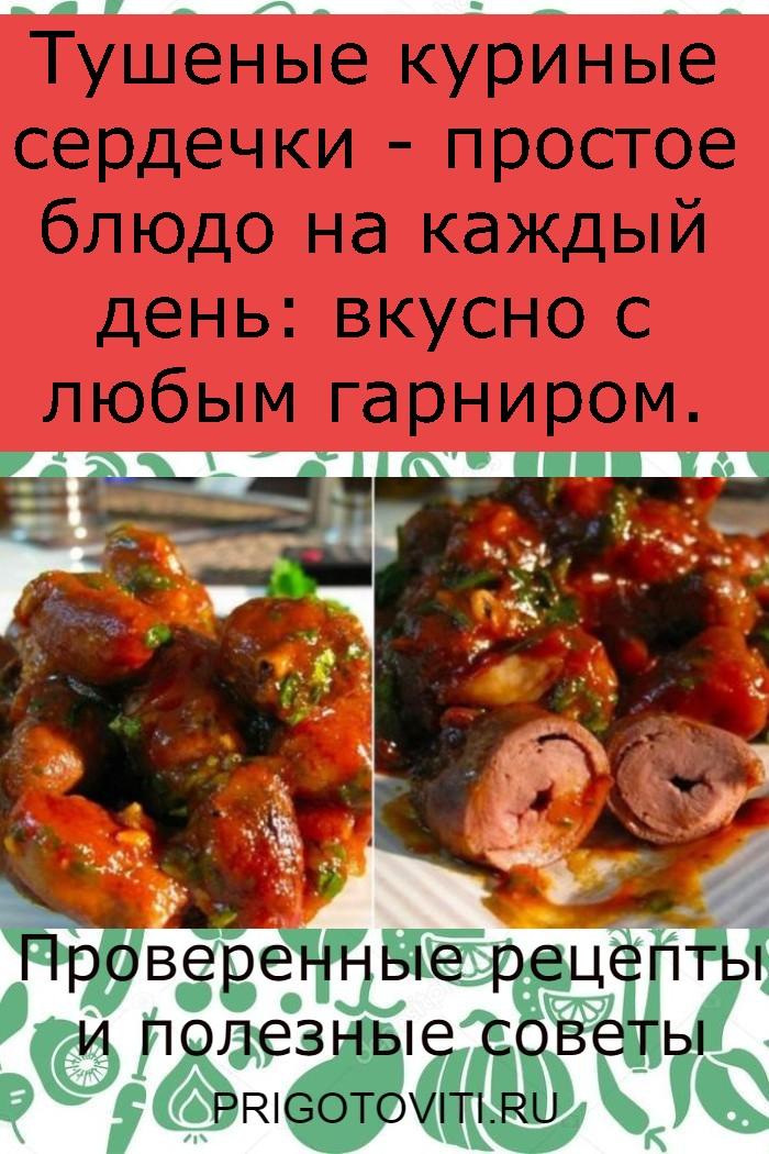 Тушеные куриные сердечки - простое блюдо на каждый день: вкусно с любым гарниром.