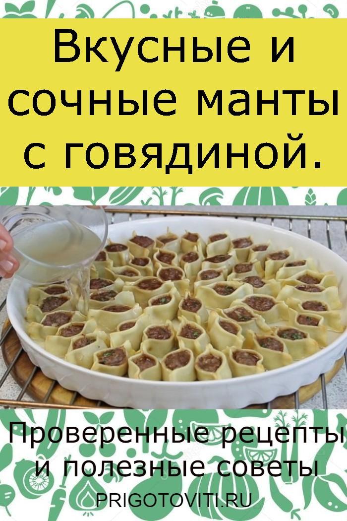Вкусные и сочные манты с говядиной.