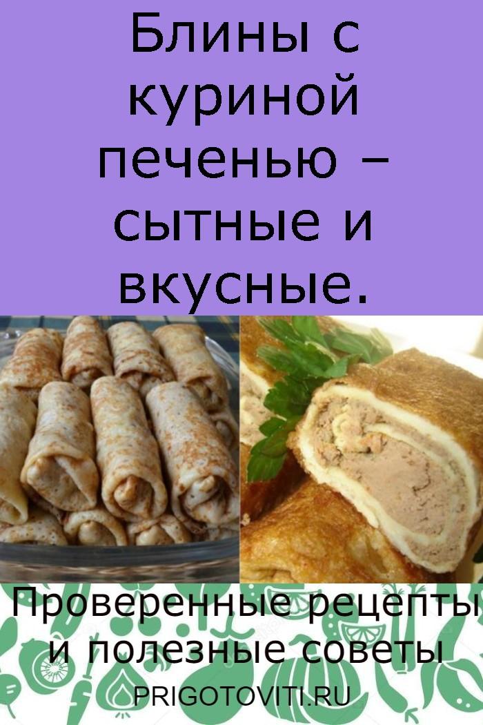 Блины с куриной печенью – сытные и вкусные.