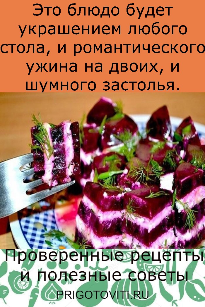 Это блюдо будет украшением любого стола, и романтического ужина на двоих, и шумного застолья.