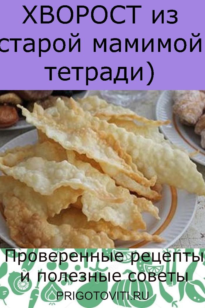 ХВОРОСТ из старой мамимой тетради)