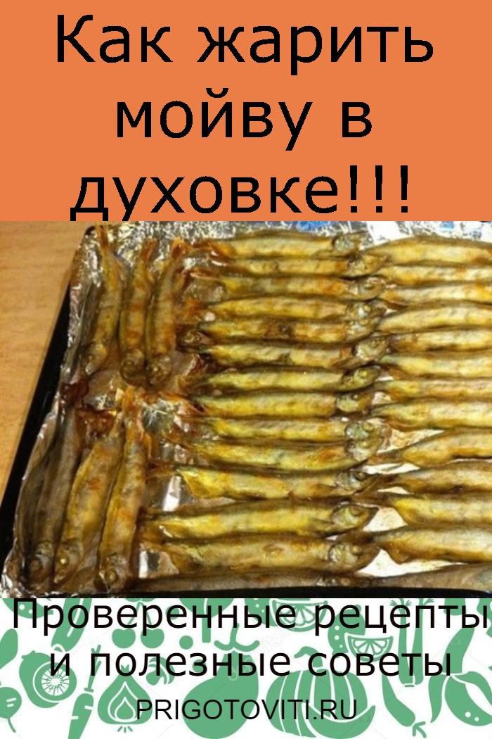 Как жарить мойву в духовке!!!