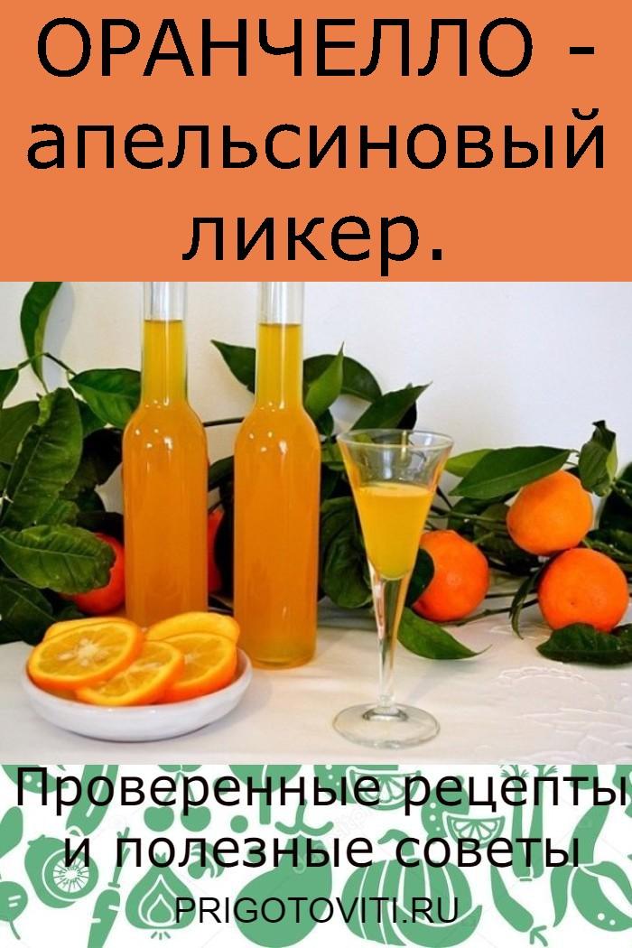 ОРАНЧЕЛЛО - апельсиновый ликер.