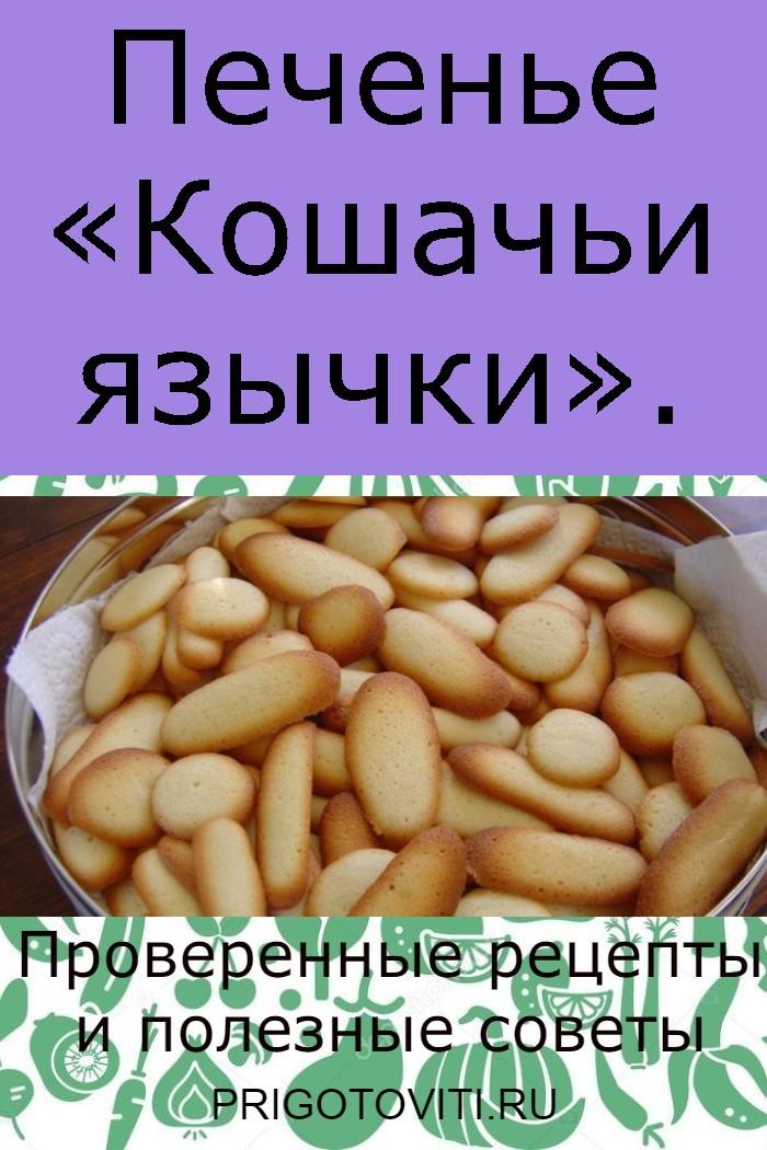 Печенье «Кошачьи язычки».
