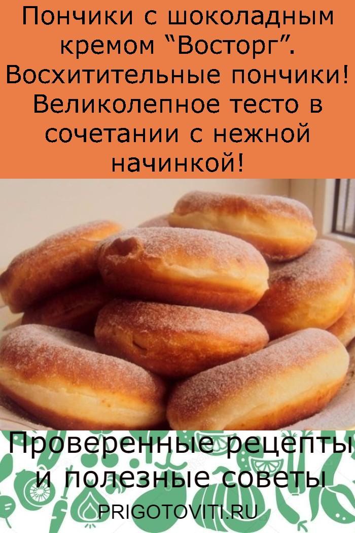 """Пончики с шоколадным кремом """"Восторг"""". Восхитительные пончики! Великолепное тесто в сочетании с нежной начинкой!"""