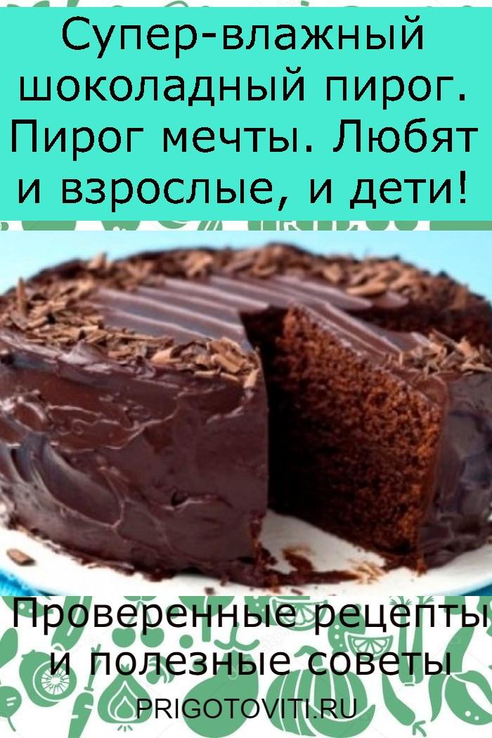 Супер-влажный шоколадный пирог. Пирог мечты. Любят и взрослые, и дети!