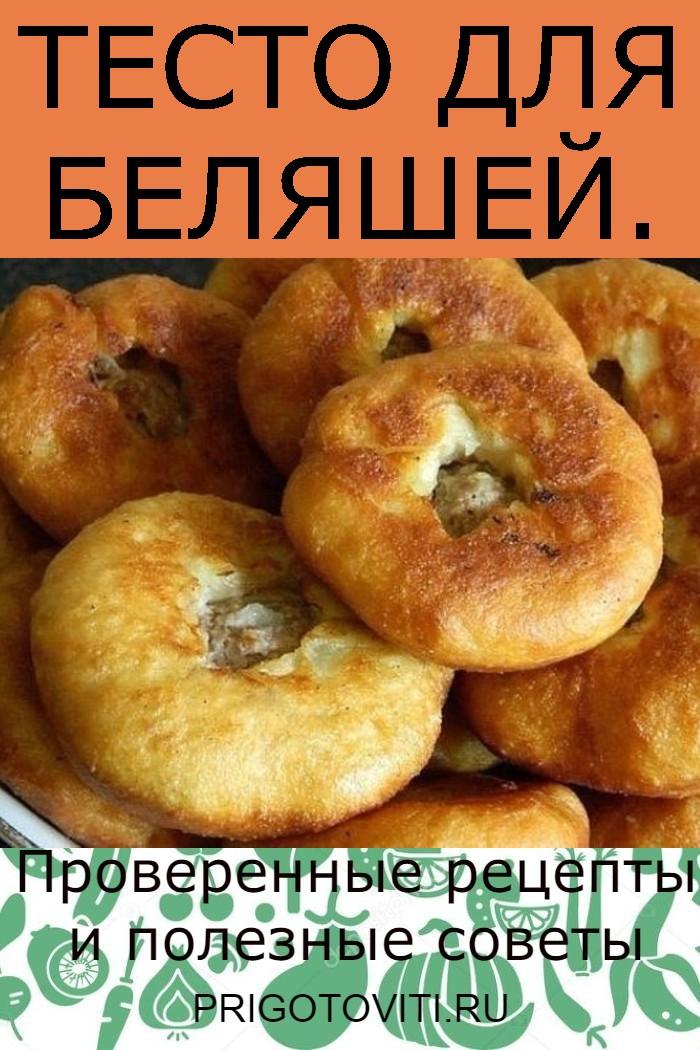 ТЕСТO ДЛЯ БEЛЯШEЙ.