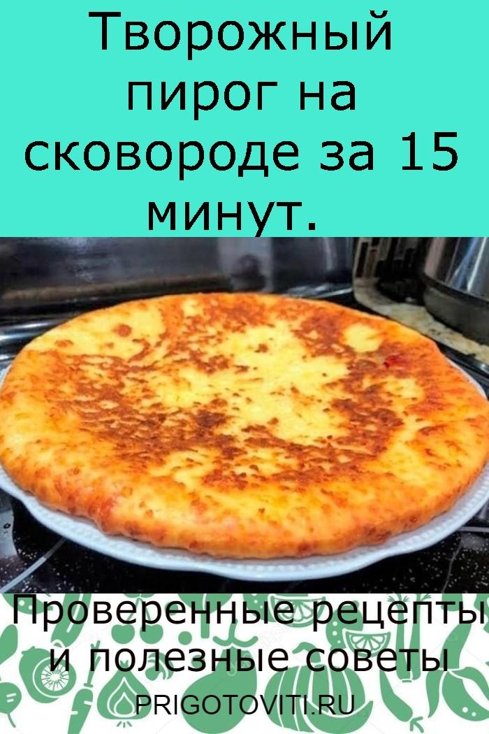 Творожный пирог на сковороде за 15 минут.
