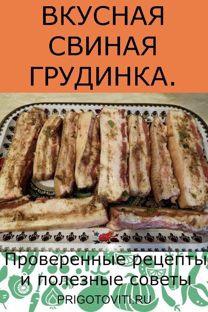 ВКУСНАЯ СВИНАЯ ГРУДИНКА.
