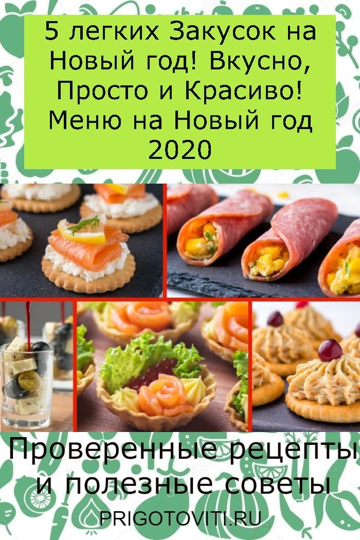 5 легких Закусок на Новый год! Вкусно, Просто и Красиво! Меню на Новый год 2020