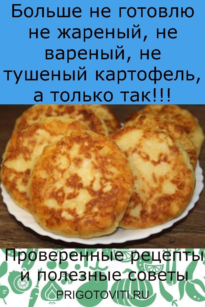 Больше не готовлю не жареный, не вареный, не тушеный картофель, а только так!!!