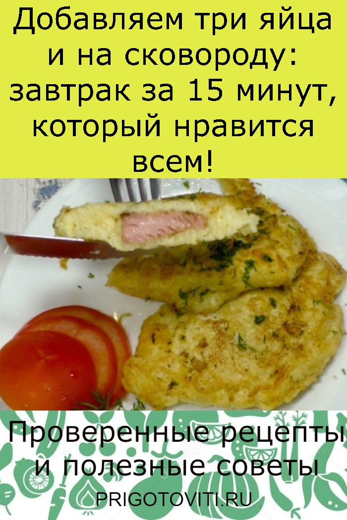 Добавляем три яйца и на сковороду: завтрак за 15 минут, который нравится всем!
