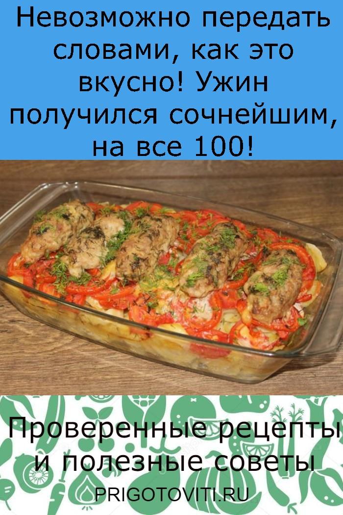 Невозможно передать словами, как это вкусно! Ужин получился сочнейшим, на все 100!