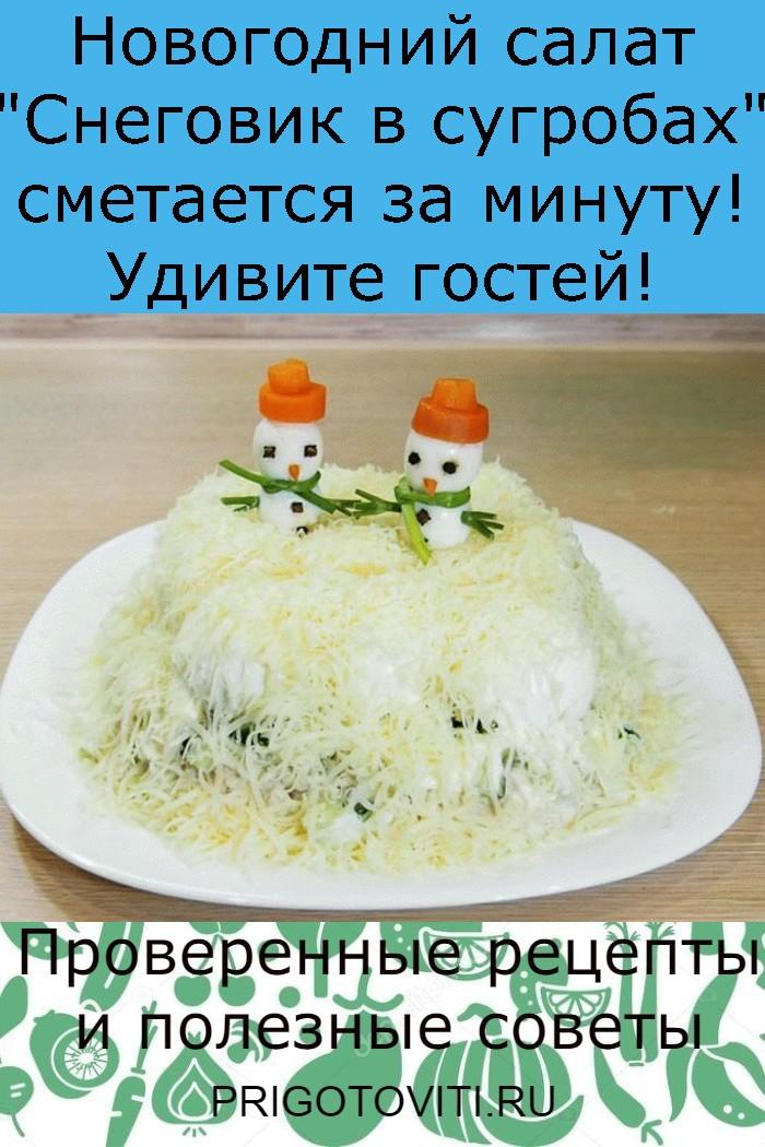 """Новогодний салат """"Снеговик в сугробах"""" сметается за минуту! Удивите гостей!"""