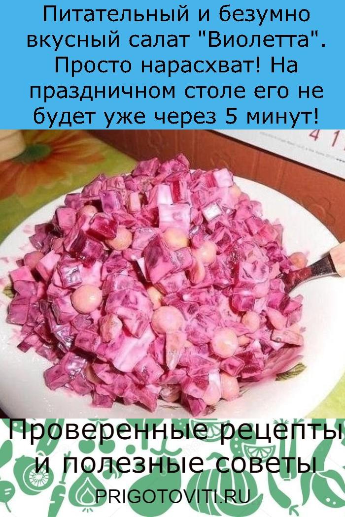 """Питательный и безумно вкусный салат """"Виолетта"""". Просто нарасхват! На праздничном столе его не будет уже через 5 минут!"""