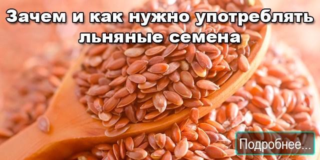 Как нужно употреблять льняные семена?