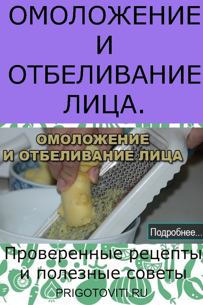 ОМОЛОЖЕНИЕ И ОТБЕЛИВАНИЕ ЛИЦА.