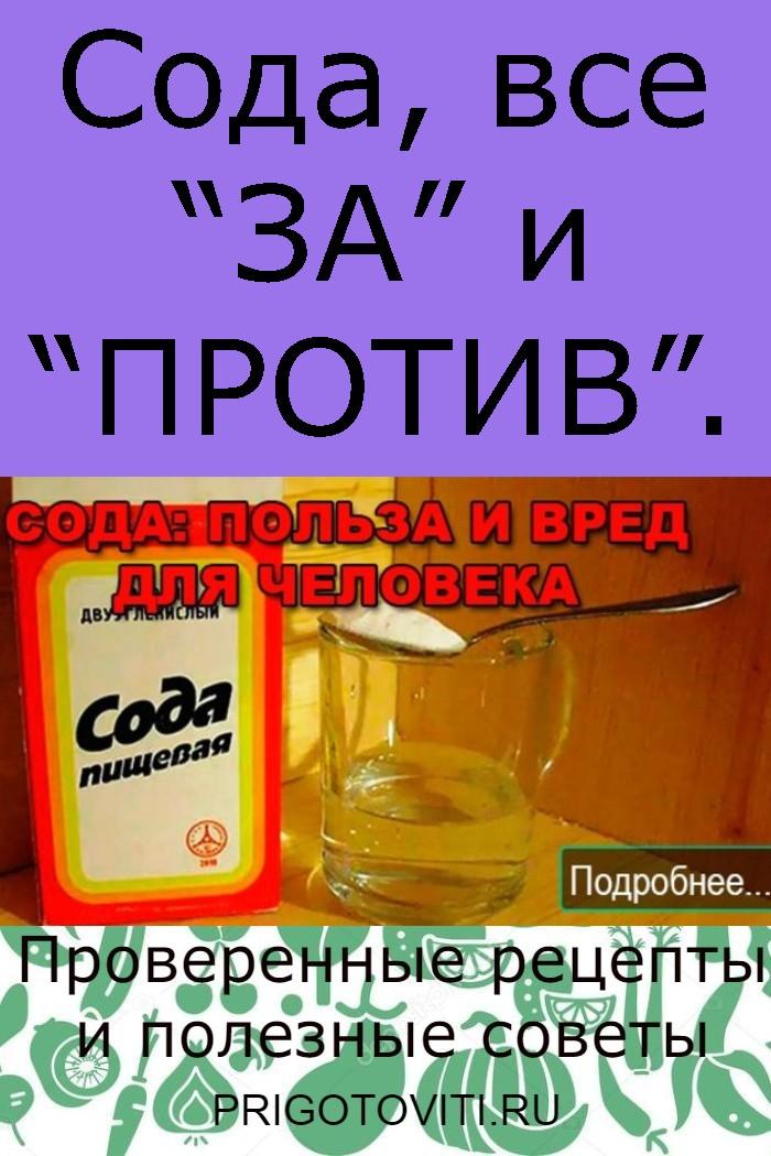 """Сода, все """"ЗА"""" и """"ПРОТИВ""""."""