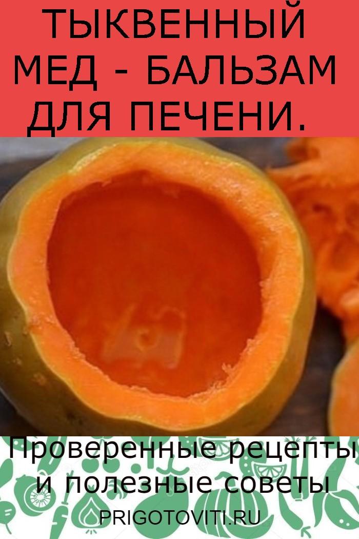 ТЫКВЕННЫЙ МЕД - БАЛЬЗАМ ДЛЯ ПЕЧЕНИ.