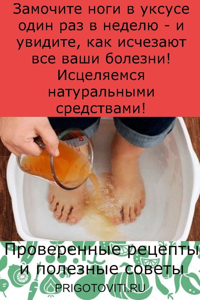 Замочите ноги в уксусе один раз в неделю - и увидите, как исчезают все ваши болезни! Исцеляемся натуральными средствами!