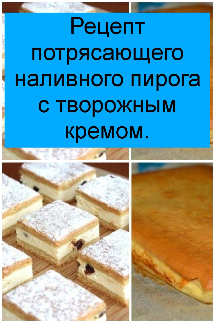 Рецепт потрясающего наливного пирога с творожным кремом 4