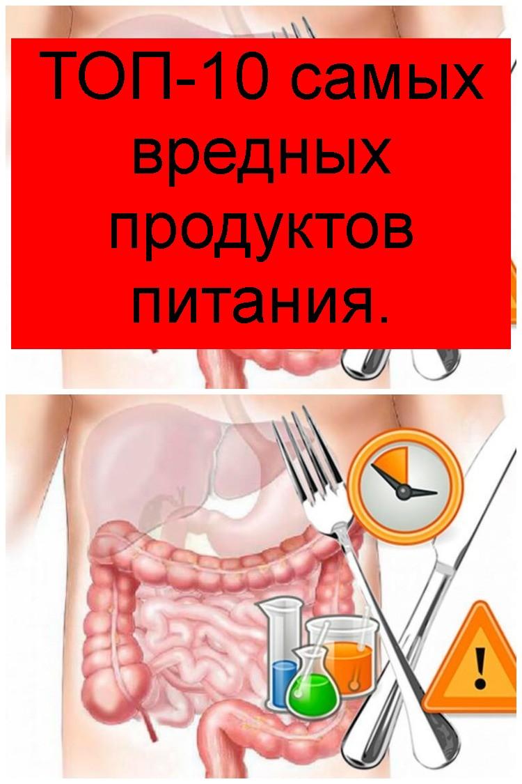 ТОП-10 самых вредных продуктов питания 4