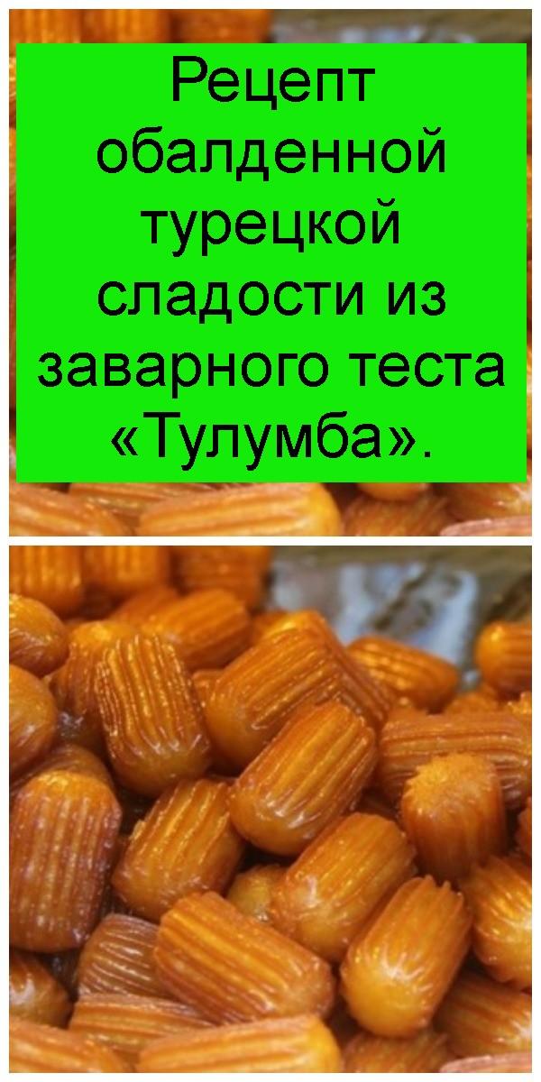 Рецепт обалденной турецкой сладости из заварного теста «Тулумба» 4
