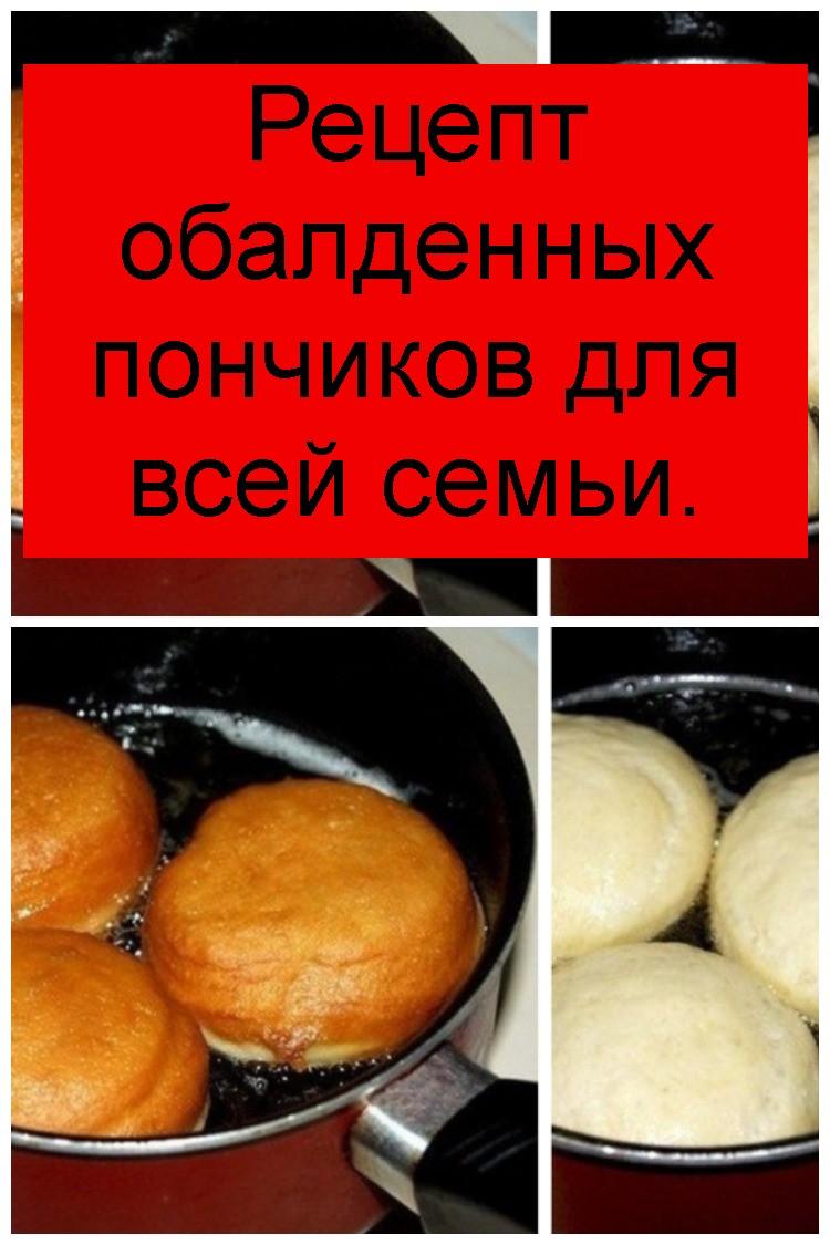 Рецепт обалденных пончиков для всей семьи 4