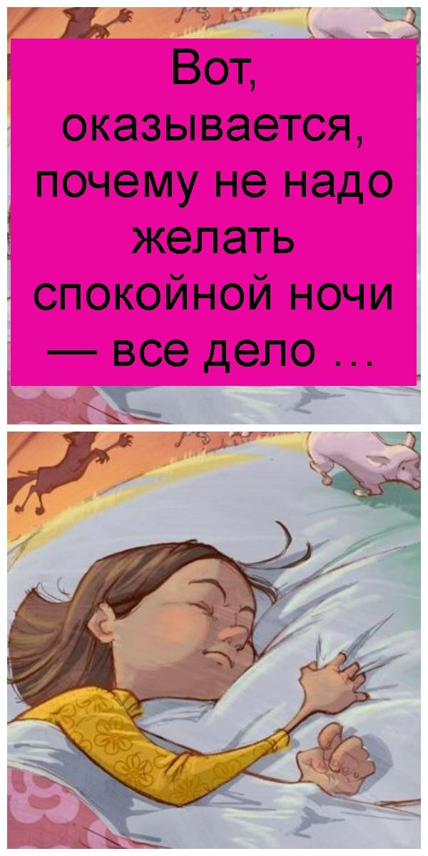 Вот, оказывается, почему не надо желать спокойной ночи — все дело 4