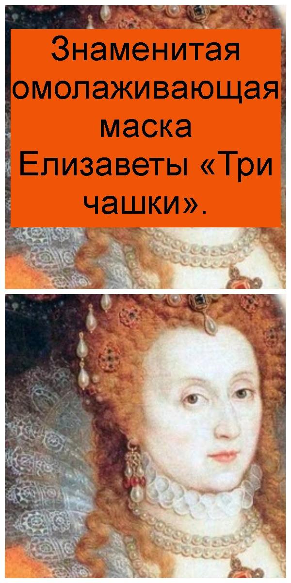 Знаменитая омолаживающая маска Елизаветы «Три чашки» 4