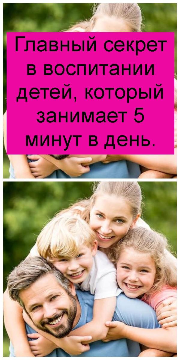 Главный секрет в воспитании детей, который занимает 5 минут в день 4