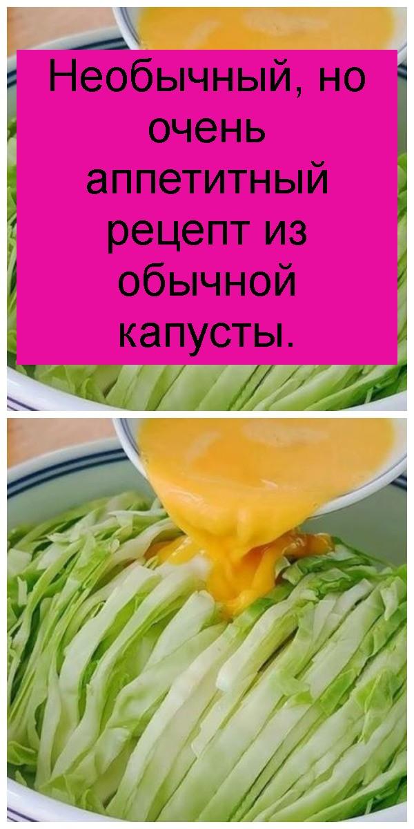 Необычный, но очень аппетитный рецепт из обычной капусты 4