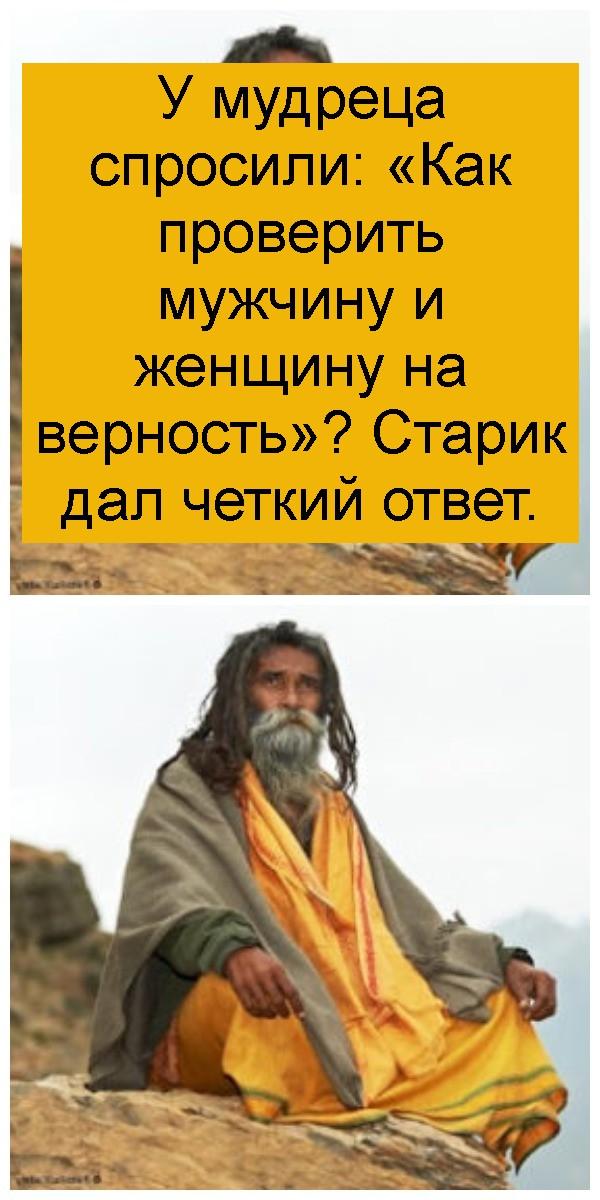 У мудреца спросили: «Как проверить мужчину и женщину на верность»? Старик дал четкий ответ 4