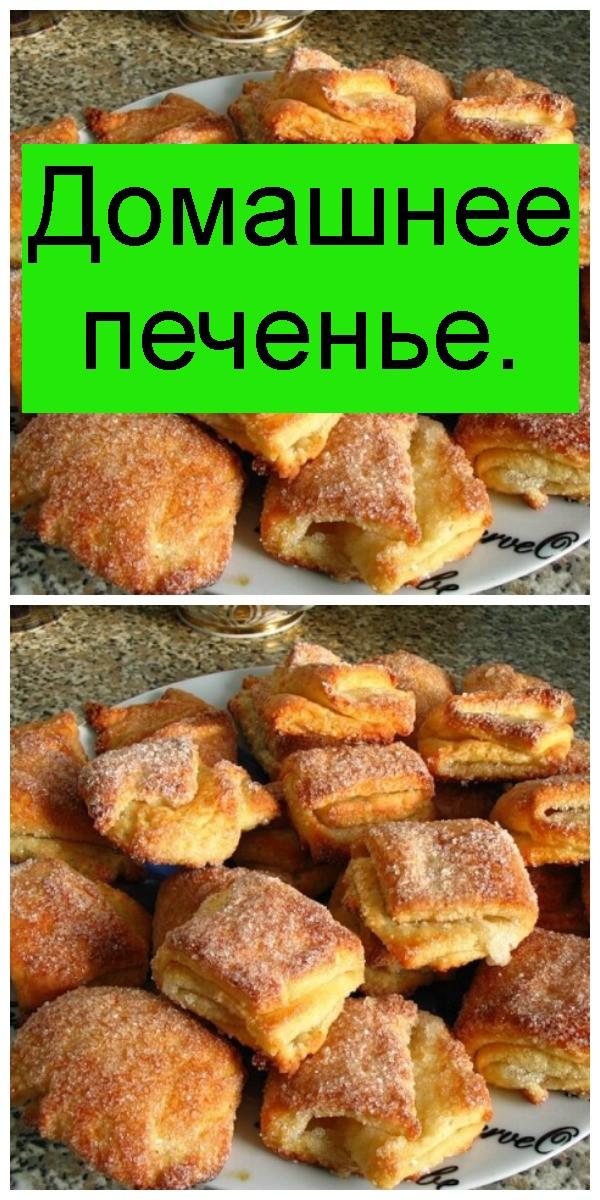 Домашнее печенье 4