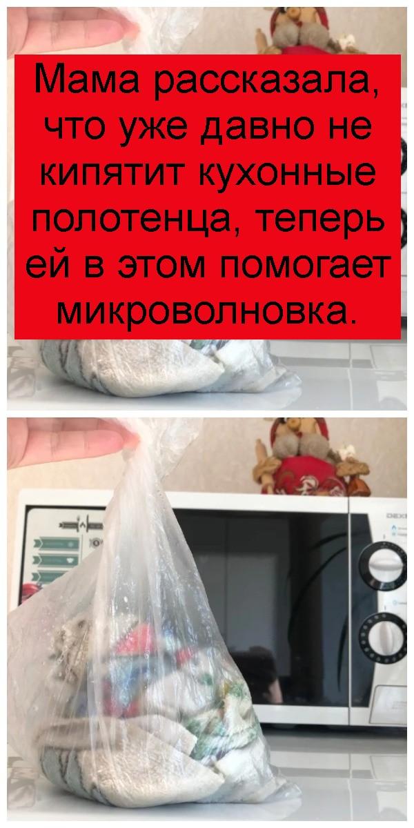 Мама рассказала, что уже давно не кипятит кухонные полотенца, теперь ей в этом помогает микроволновка 4