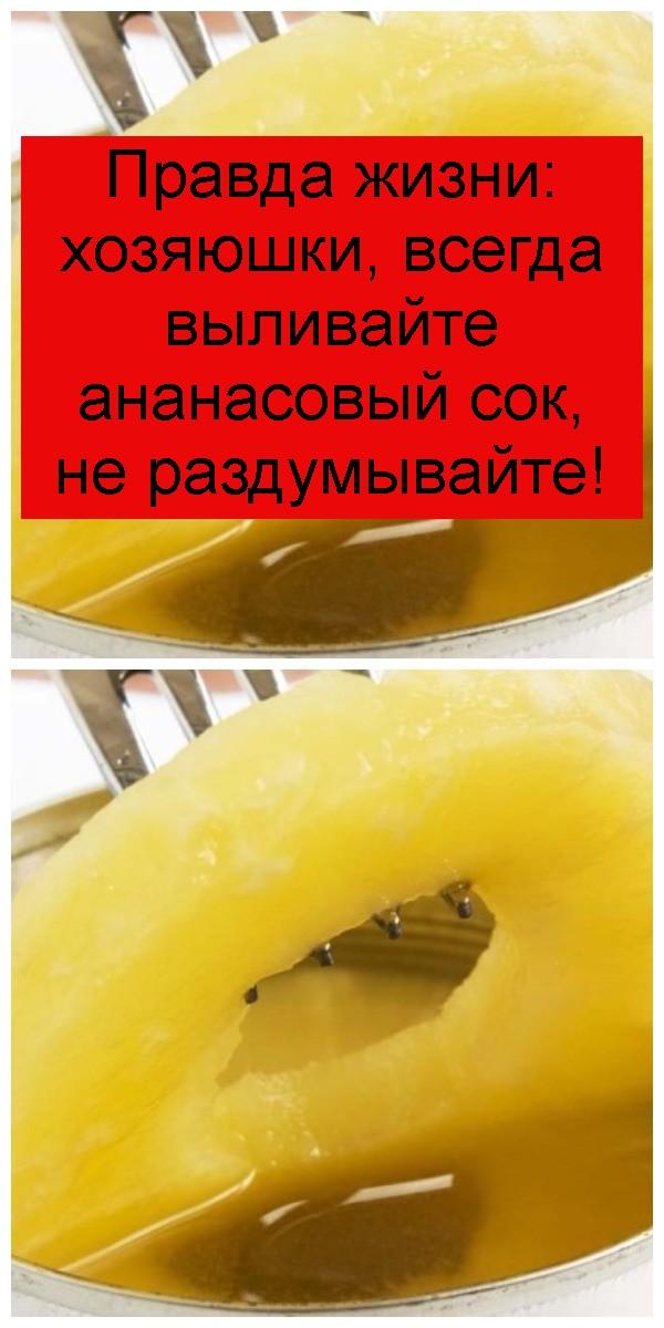 Правда жизни: хозяюшки, всегда выливайте ананасовый сок, не раздумывайте 4