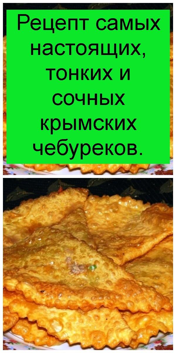Рецепт самых настоящих, тонких и сочных крымских чебуреков 4