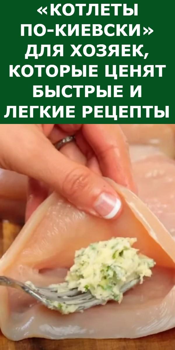 «Котлеты по-киевски» для хозяек, которые ценят быстрые и легкие рецепты