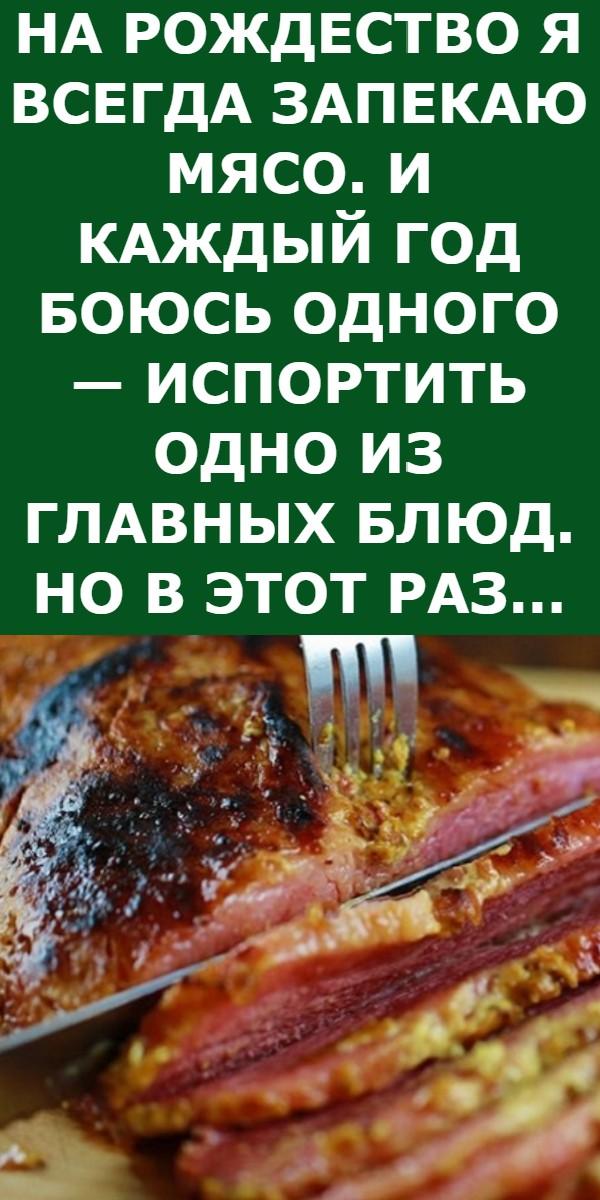На Рождество я всегда запекаю мясо. И каждый год боюсь одного — испортить одно из главных блюд. Но в этот раз…